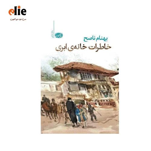 کتاب رمان ایرانی خاطرات خانه ابری