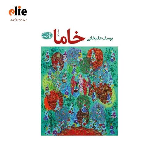 رمان ایرانی خاما نوشته یوسف علیخانی