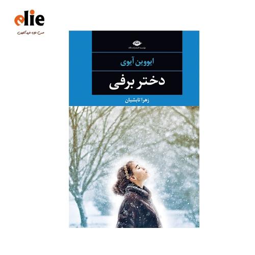 رمان خارجی ختر برفی