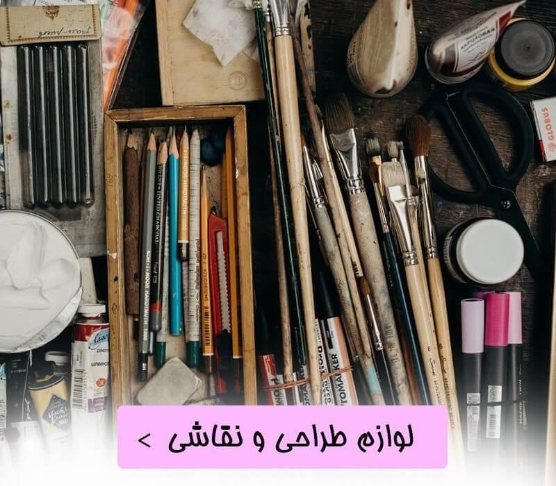 لوازم طراحی و نقاشی