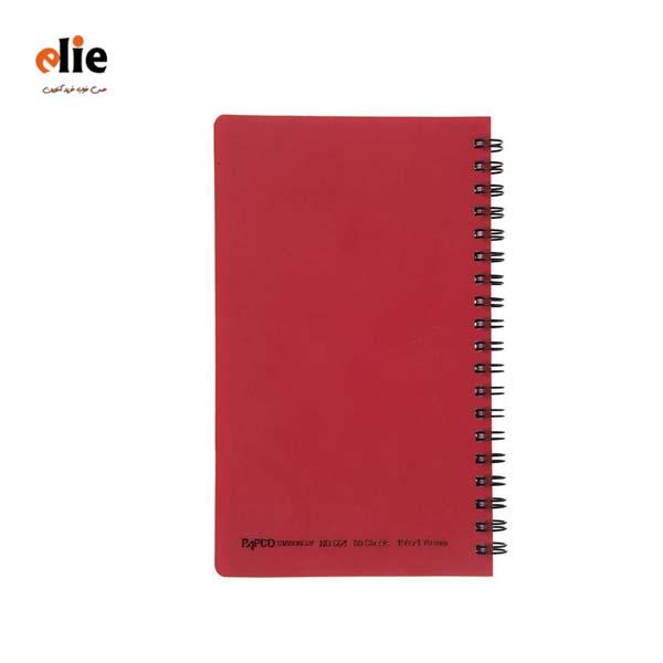 دفترچه یادداشت پاپکو مدل 664