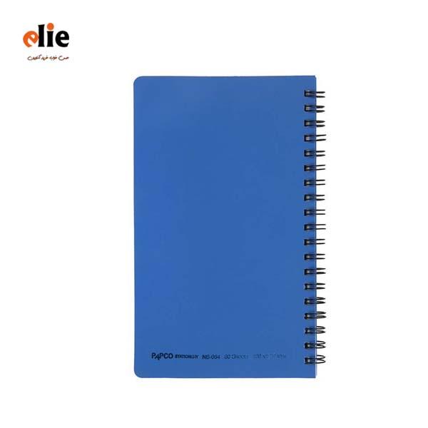 دفترچه یادداشت پاپکو مدل 664 آبی