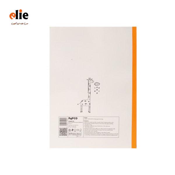 دفتر 100 برگ دوخط پاپکو سری پرونوت مدل زرافه